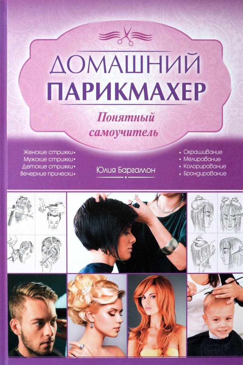 Домашний парикмахер. Понятный самоучитель #1