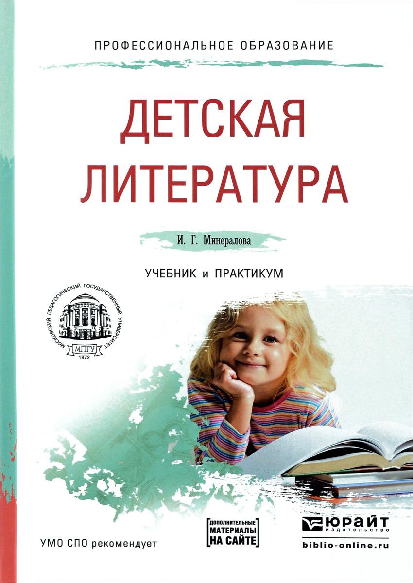 Детская Литература. Учебник и практикум   Минералова Ирина Георгиевна  #1