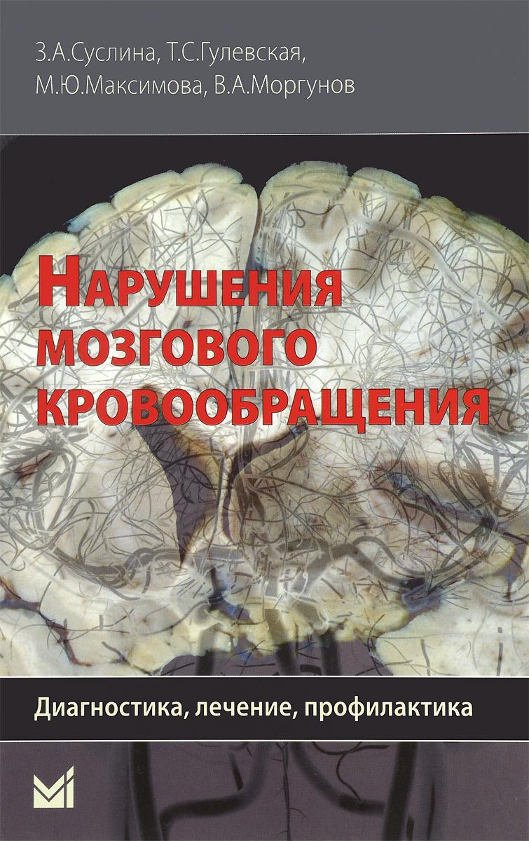 Нарушения мозгового кровообращения. Диагностика, лечение, профилактика   Суслина Зинаида Александровна, #1