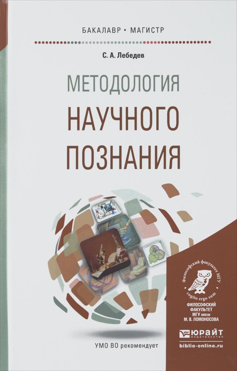 Методология научного познания. Учебное пособие #1