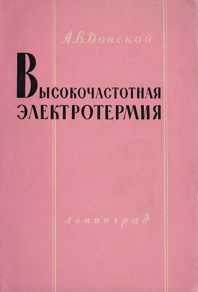 Высокочастотная электротермия | Донской А. В. #1