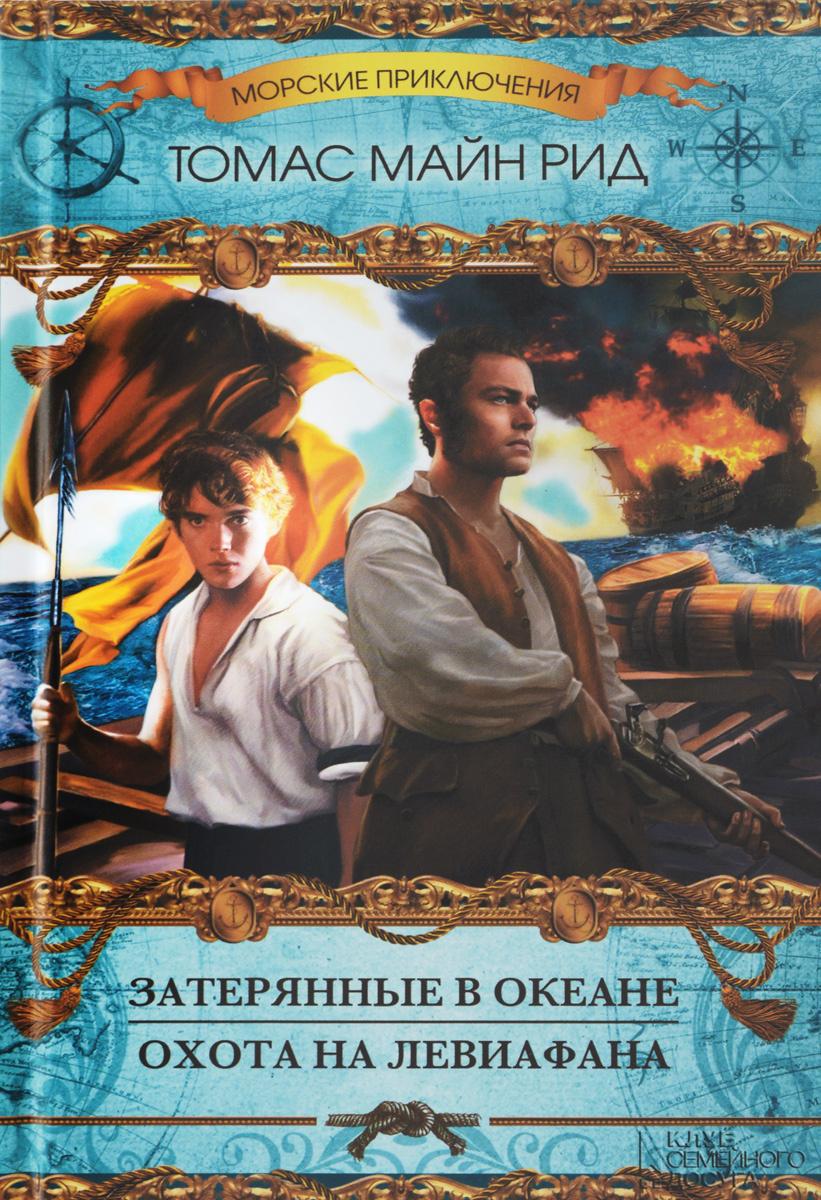 Затерянные в океане. Охота на Левиафана #1