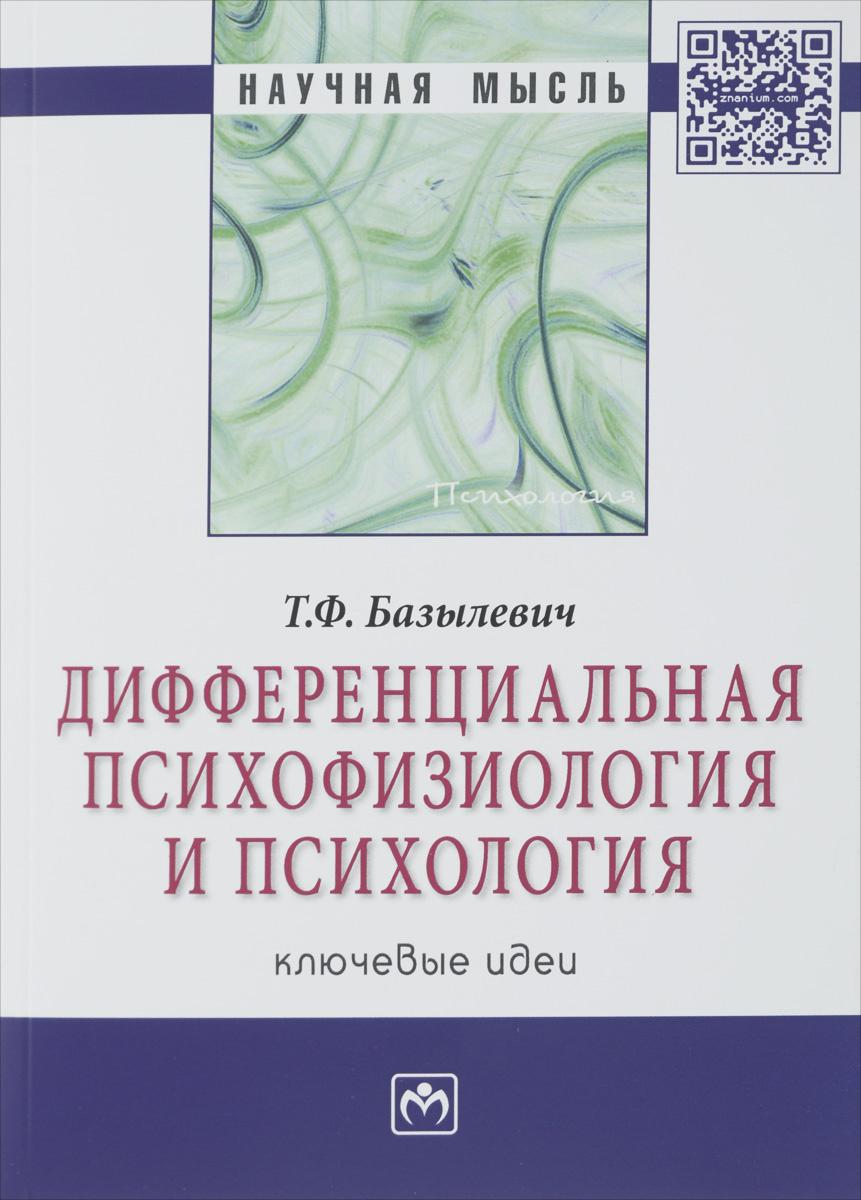 Дифференциальная психофизиология и психология. Ключевые идеи | Базылевич Татьяна Федоровна  #1