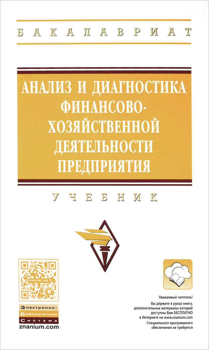 Анализ и диагностика финансово-хозяйственной деятельности предприятия. Учебник  #1