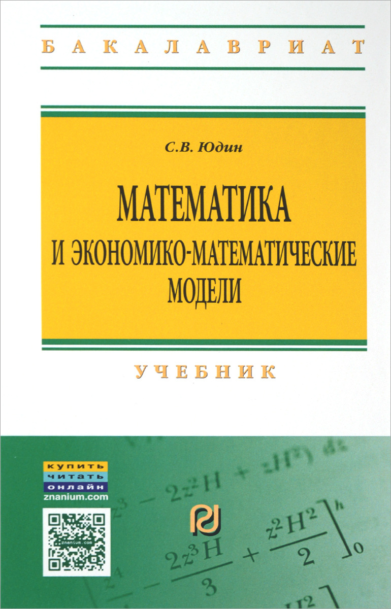 Математика и экономико-математические модели. Учебник   Юдин Сергей Владимирович  #1