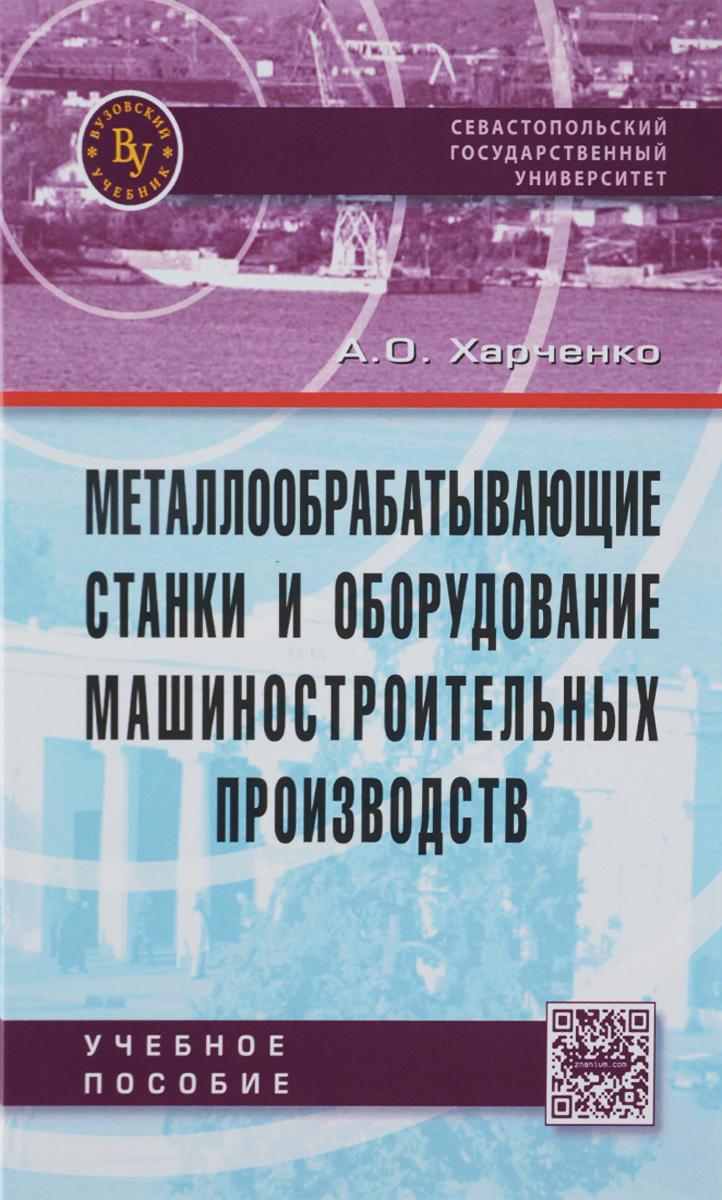 Металлообрабатывающие станки и оборудование машиностроительных производств. Учебное пособие | Харченко #1