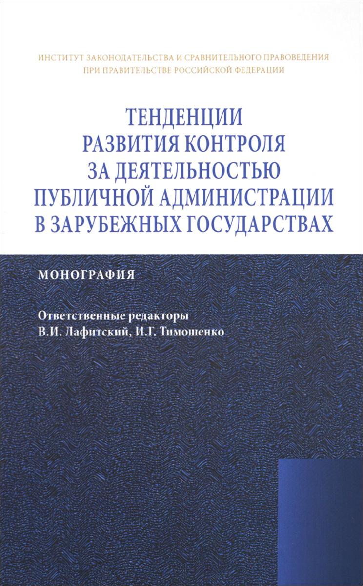 Тенденции развития контроля за деятельностью публичной администрации в зарубежных государствах  #1
