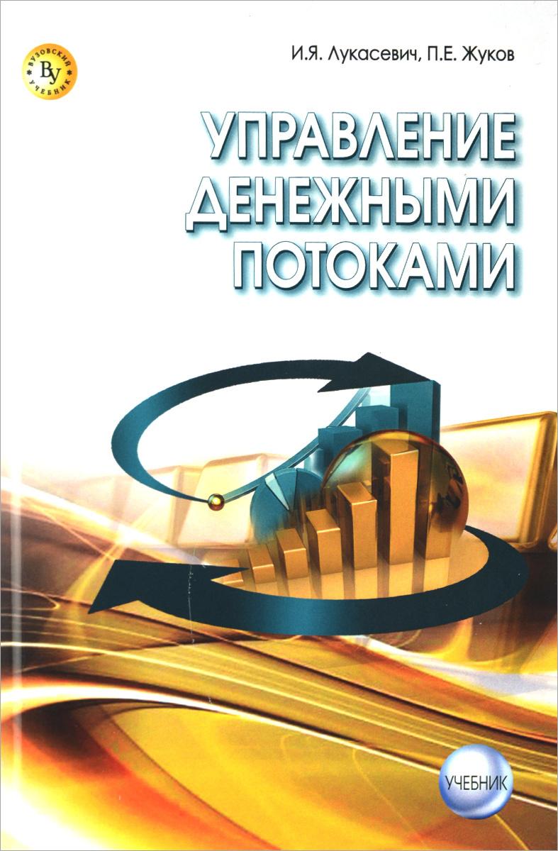 Управление денежными потоками. Учебник   Лукасевич Игорь Ярославович, Жуков Павел Евгеньевич  #1