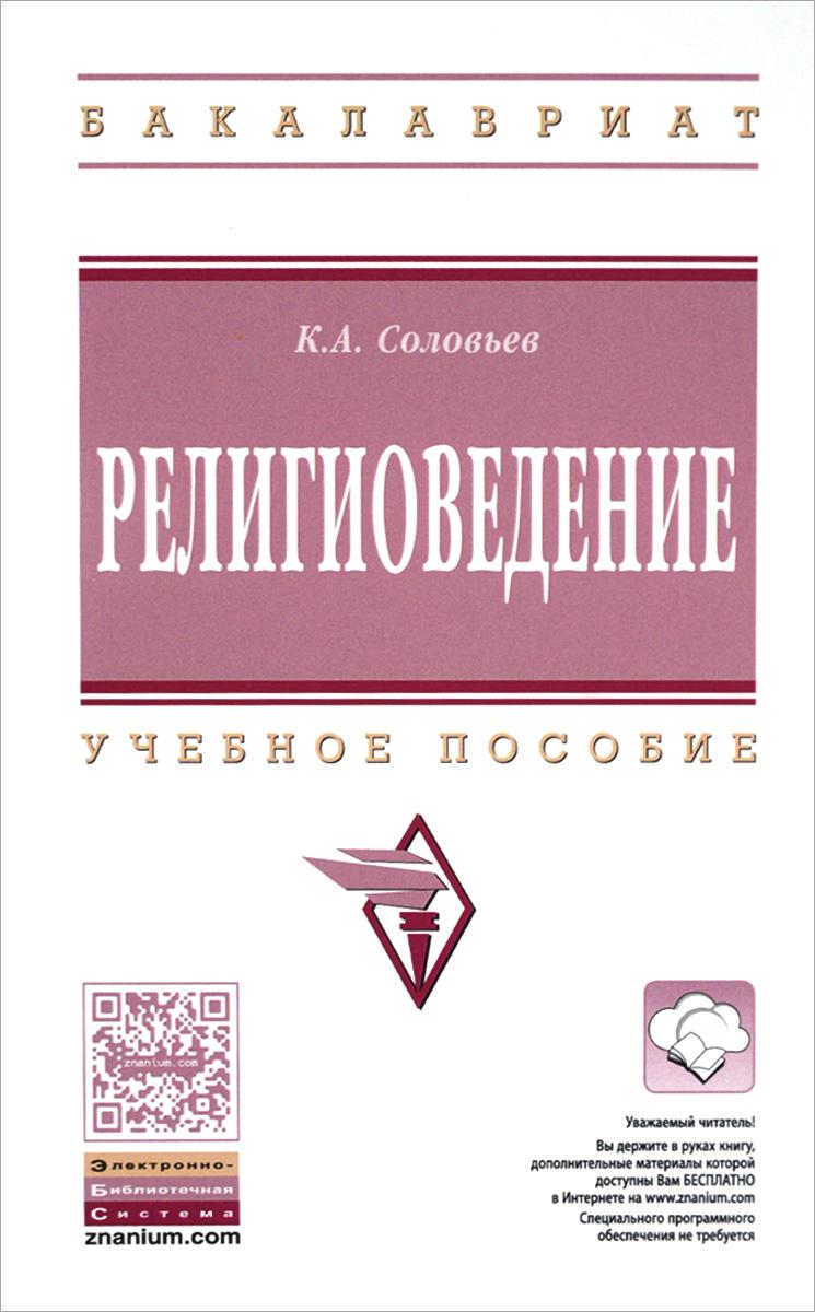 Религиоведение. Учебное пособие | Соловьев Кирилл Алексеевич  #1