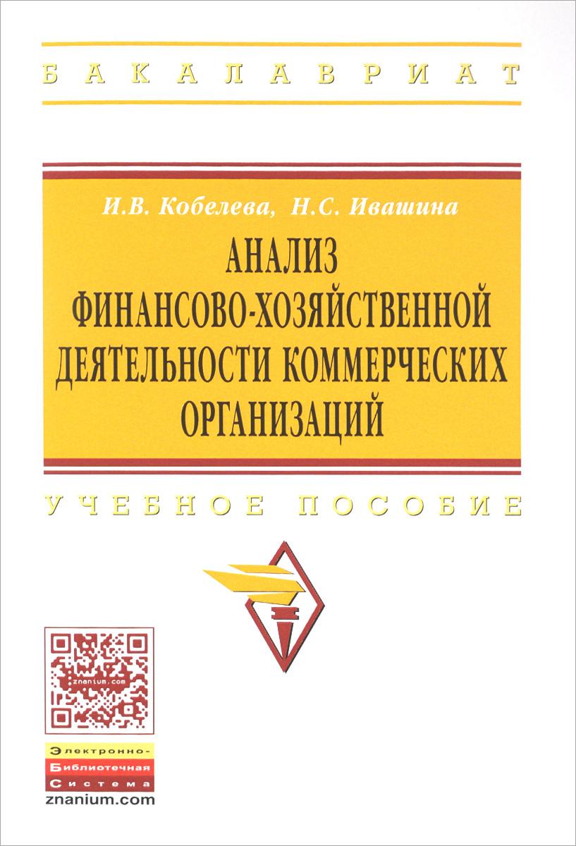 Анализ финансово-хозяйственной деятельности коммерческих организаций. Учебное пособие  #1