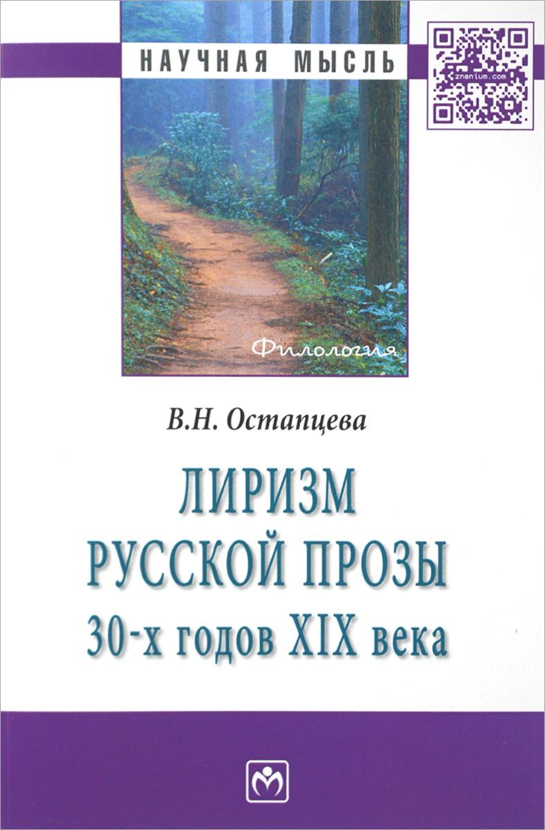 Лиризм русской прозы 30-х годов XIX века #1