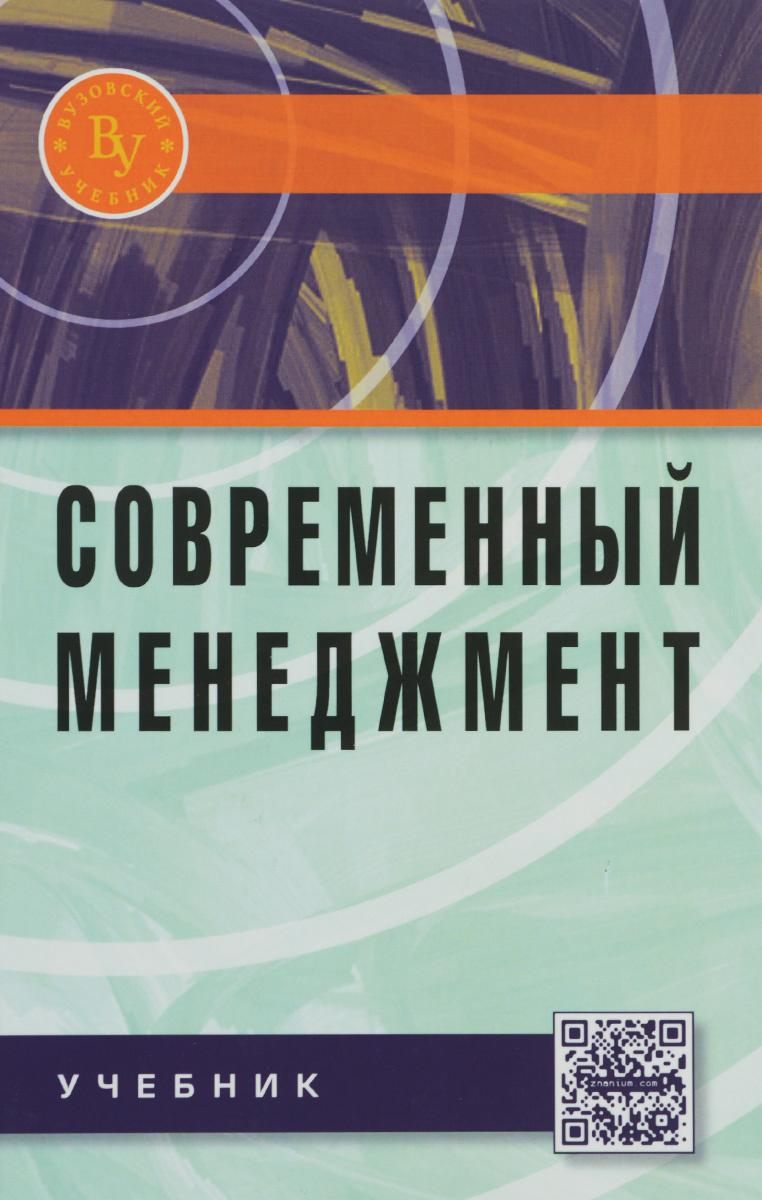 Современный менеджмент. Учебник #1