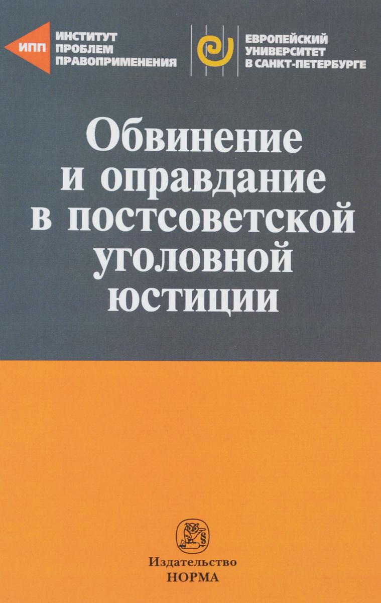 Обвинение и оправдание в постсоветской уголовной юстиции  #1
