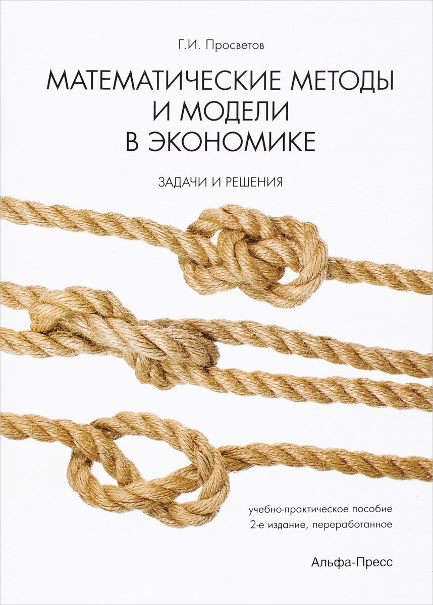 Математические методы и модели в экономике. Задачи и решения   Просветов Георгий Иванович  #1