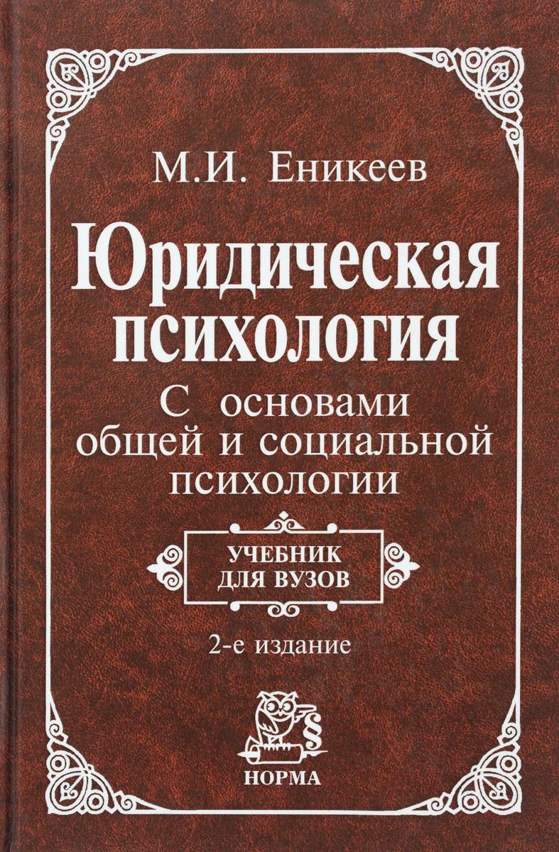 Юридическая психология. С основами общей и социальной психологии. Учебник   Еникеев Марат Исхакович  #1