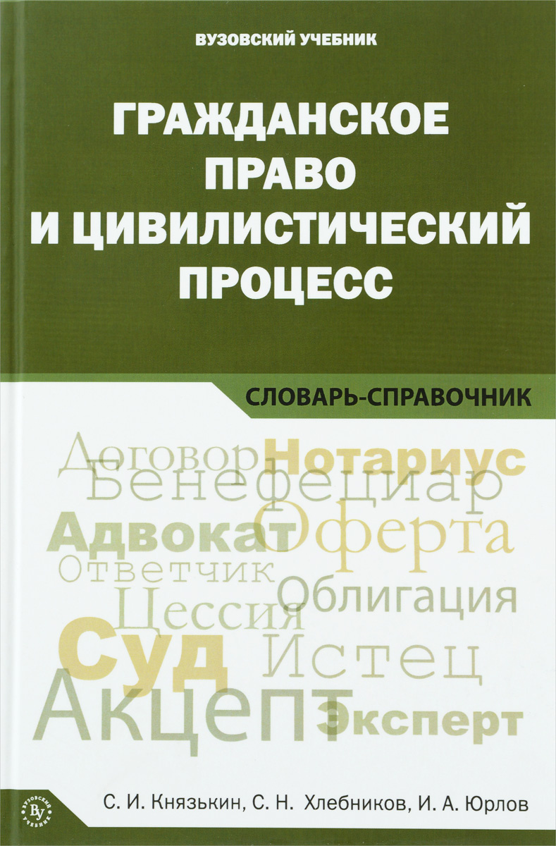 Гражданское право и цивилистический процесс #1