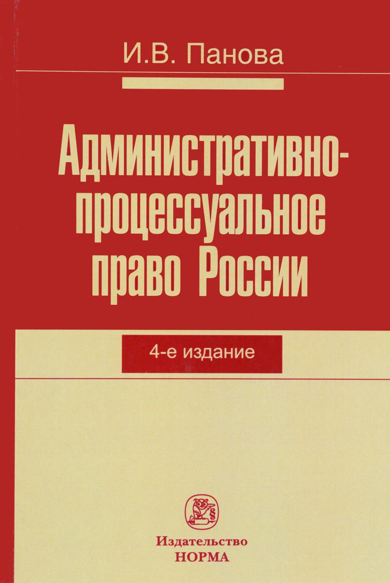 Административно-процессуальное право России #1