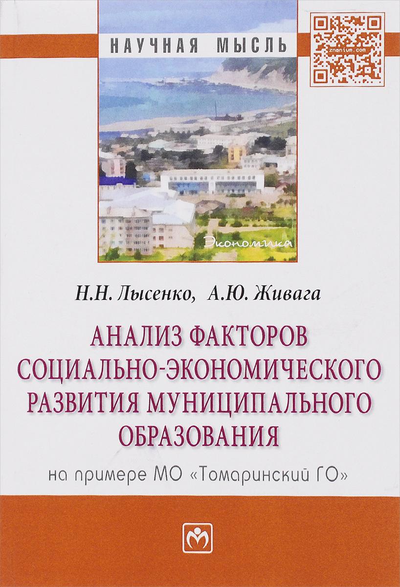 """Анализ факторов социально-экономического развития муниципального образования. На примере МО """"Томаринский #1"""