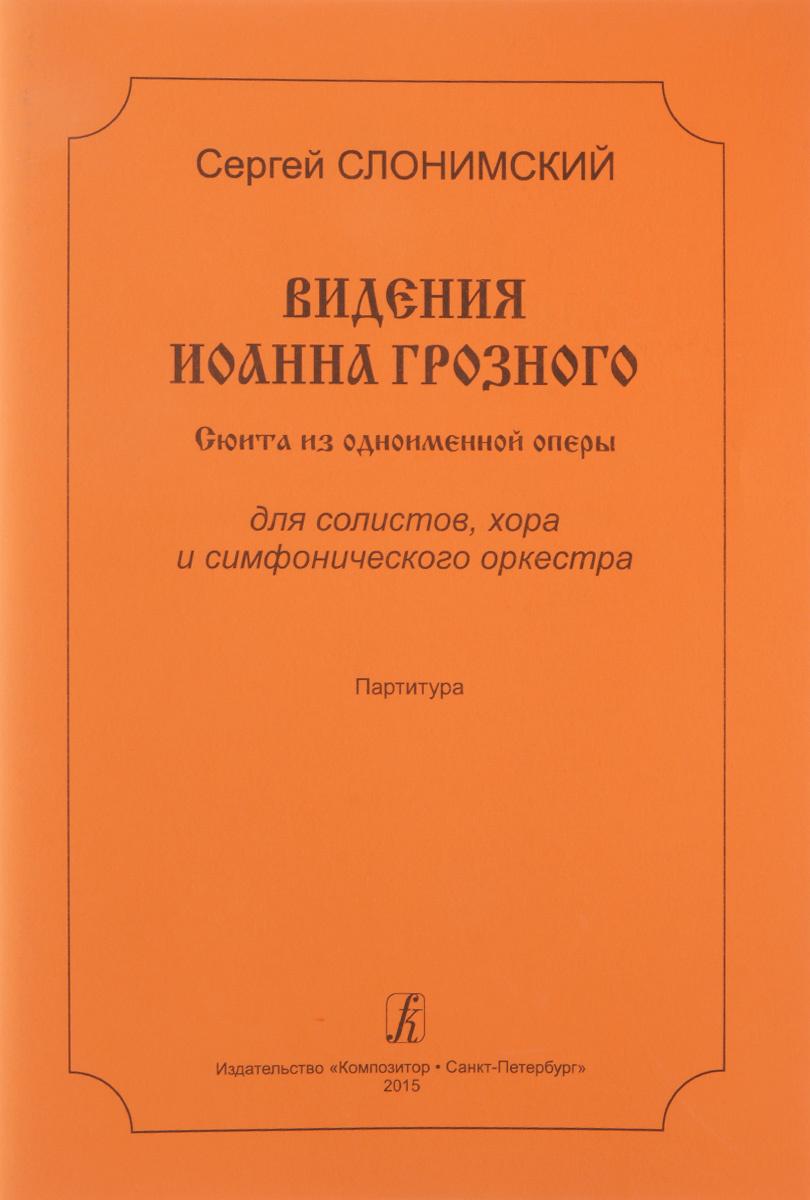 Видения Иоанна Грозного. Сюита из одноименной оперы. Для солистов, хора и симфонического оркестра. Партитура #1