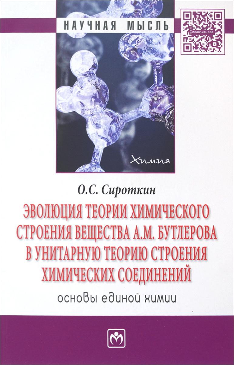 Эволюция теории химического строения вещества А. М. Бутлерова в унитарную теорию строения химических #1