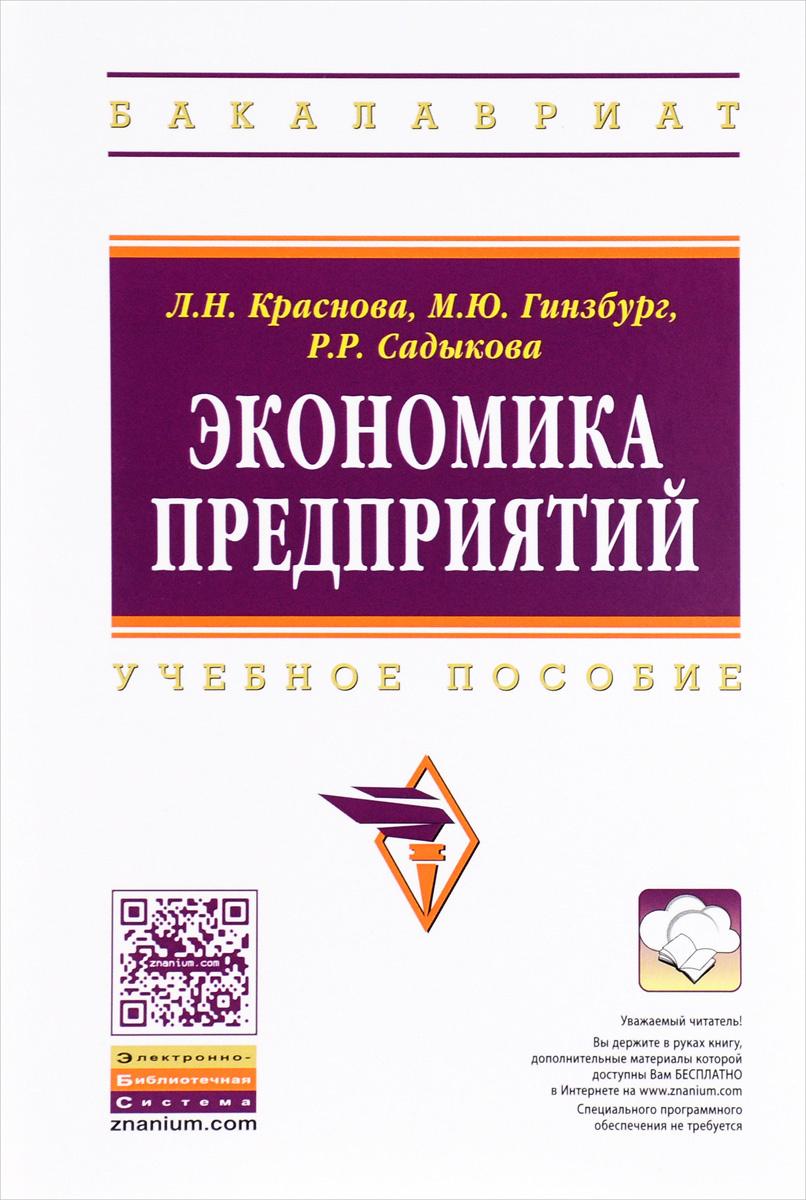 Экономика предприятий. Учебное пособие #1