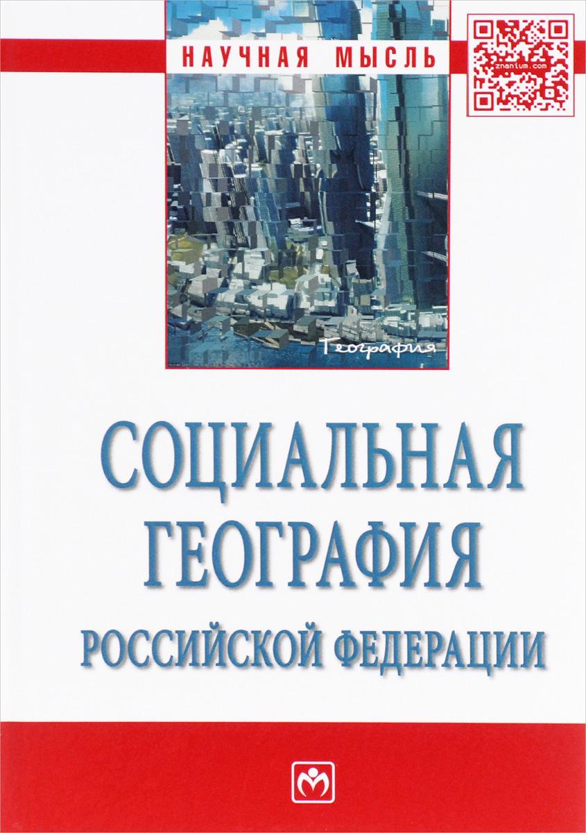 Социальная география Российской Федерации | Кочуров Борис Иванович, Поросенков Юрий Васильевич  #1