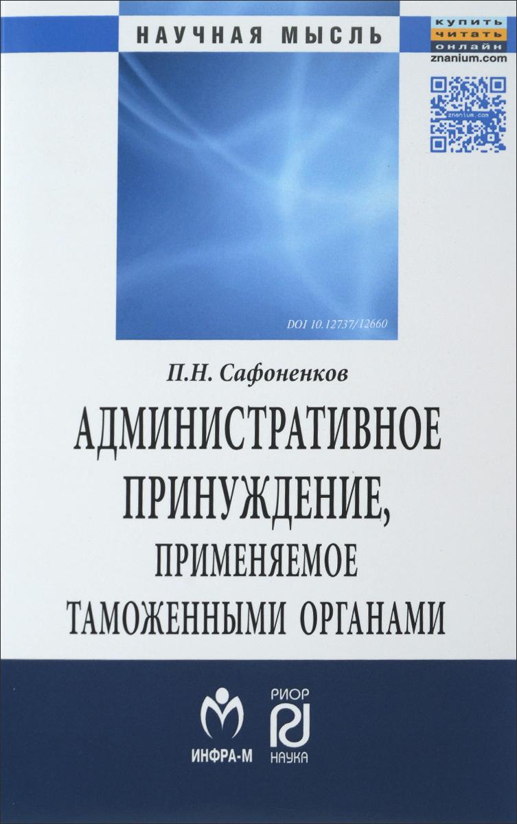 Административное принуждение, применяемое таможенными органами (теоретико-прикладное исследование)  #1