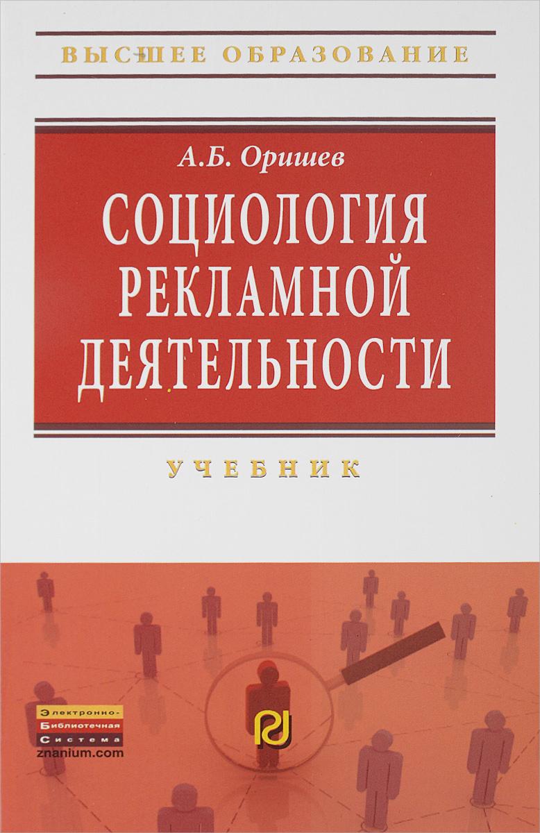 Социология рекламной деятельности. Учебник | Оришев Александр Борисович  #1