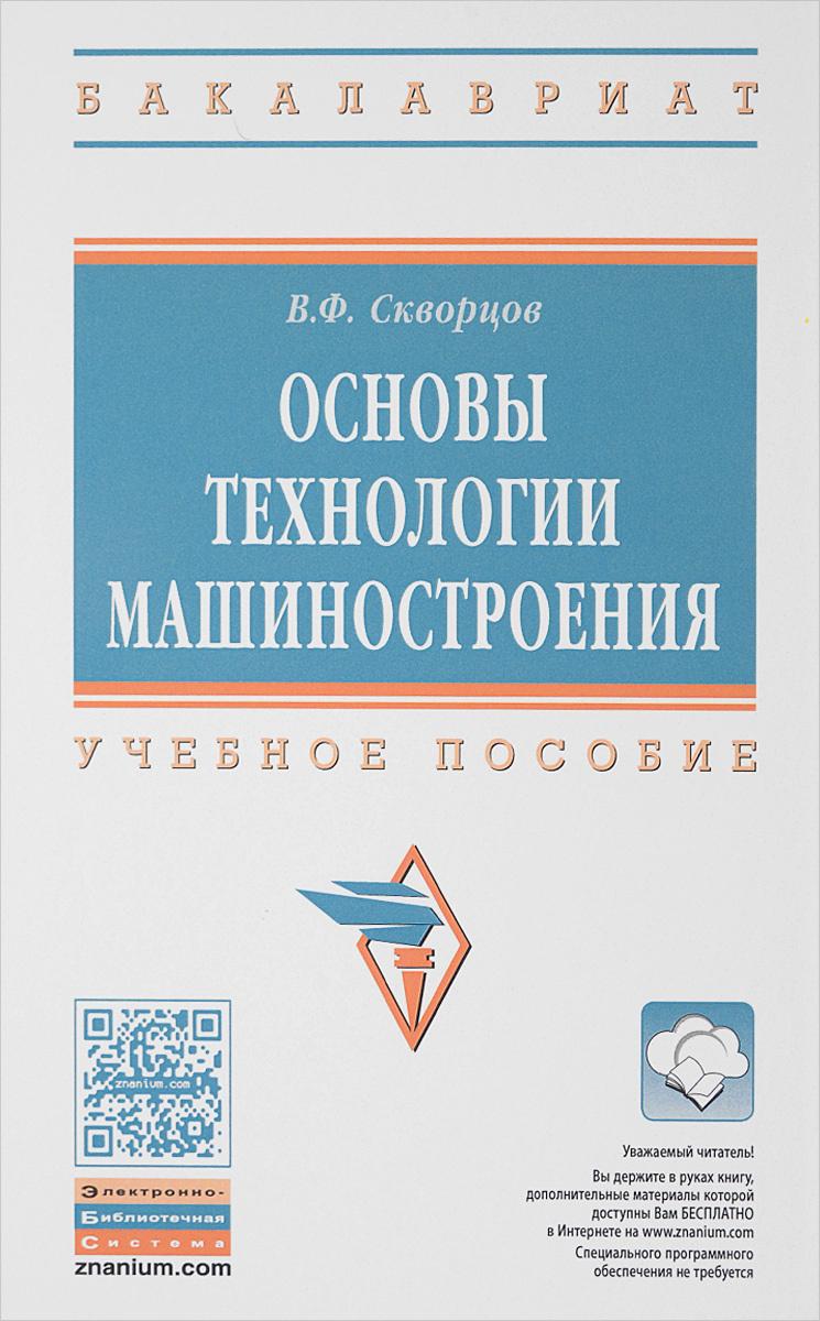 Основы технологии машиностроения. Учебное пособие | Скворцов Владимир Федорович  #1
