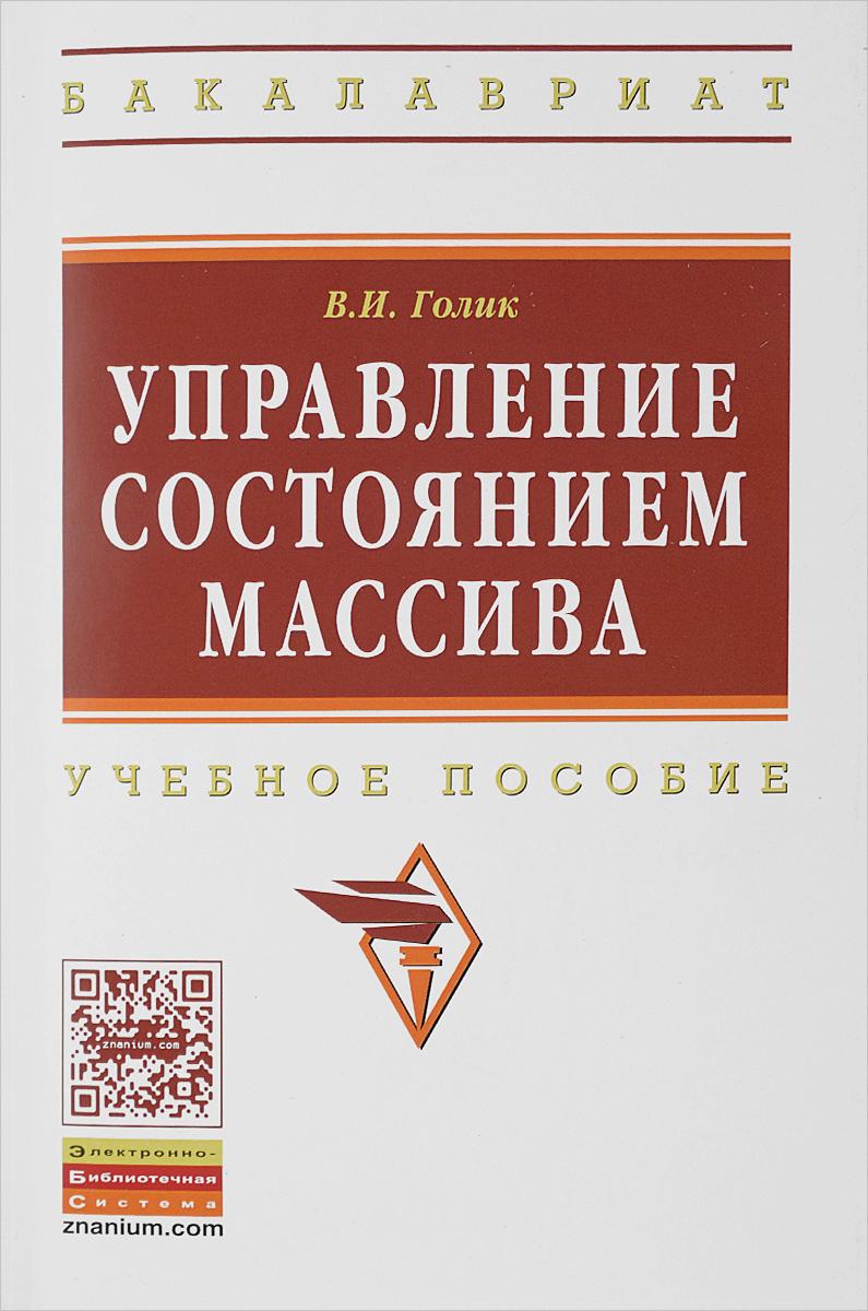 Управление состоянием массива. Учебное пособие | Голик Владимир Иванович  #1