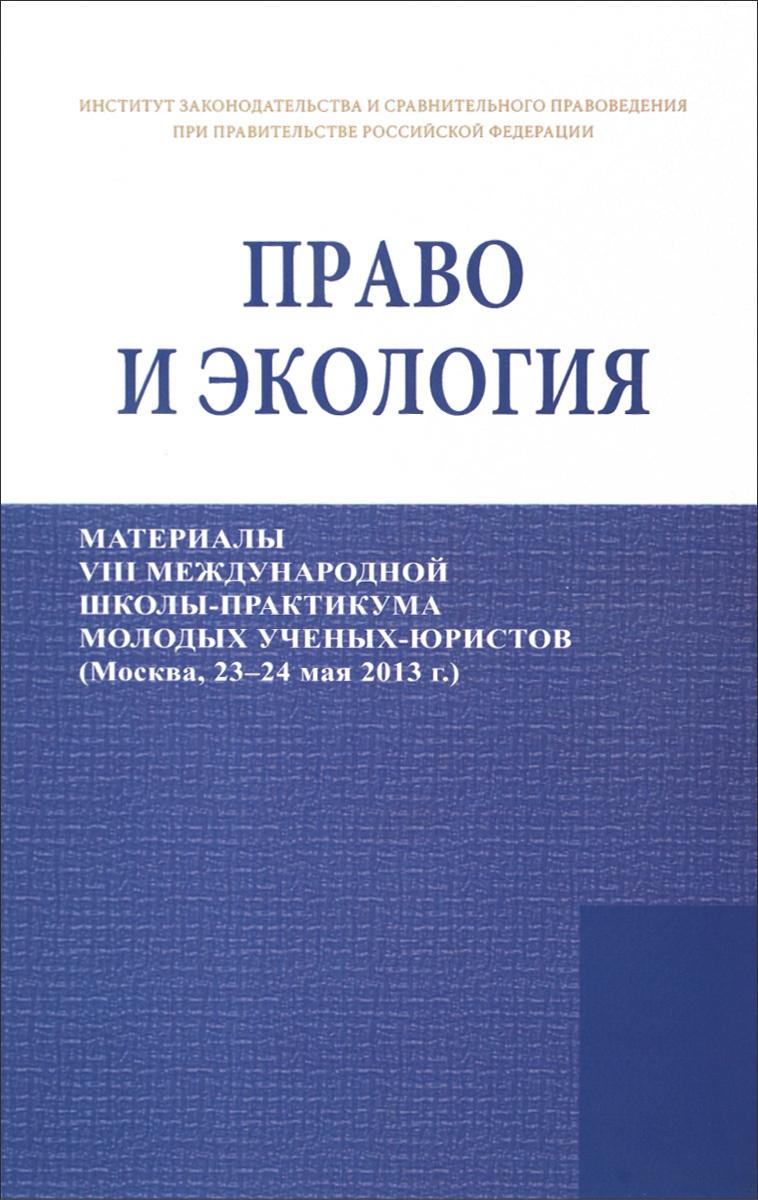 Право и экология. Материалы VIII Международной школы-практикума молодых ученых юристов  #1