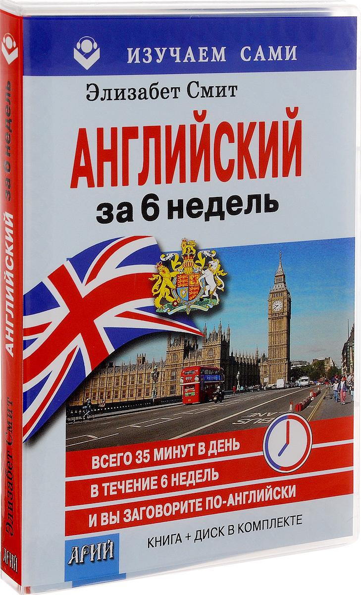 Английский за 6 недель (книга + CD) #1