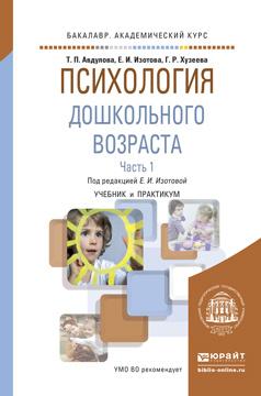 Психология дошкольного возраста. Учебник и практикум. В 2 частях. Часть 1 | Изотова Елена Ивановна, Авдулова #1