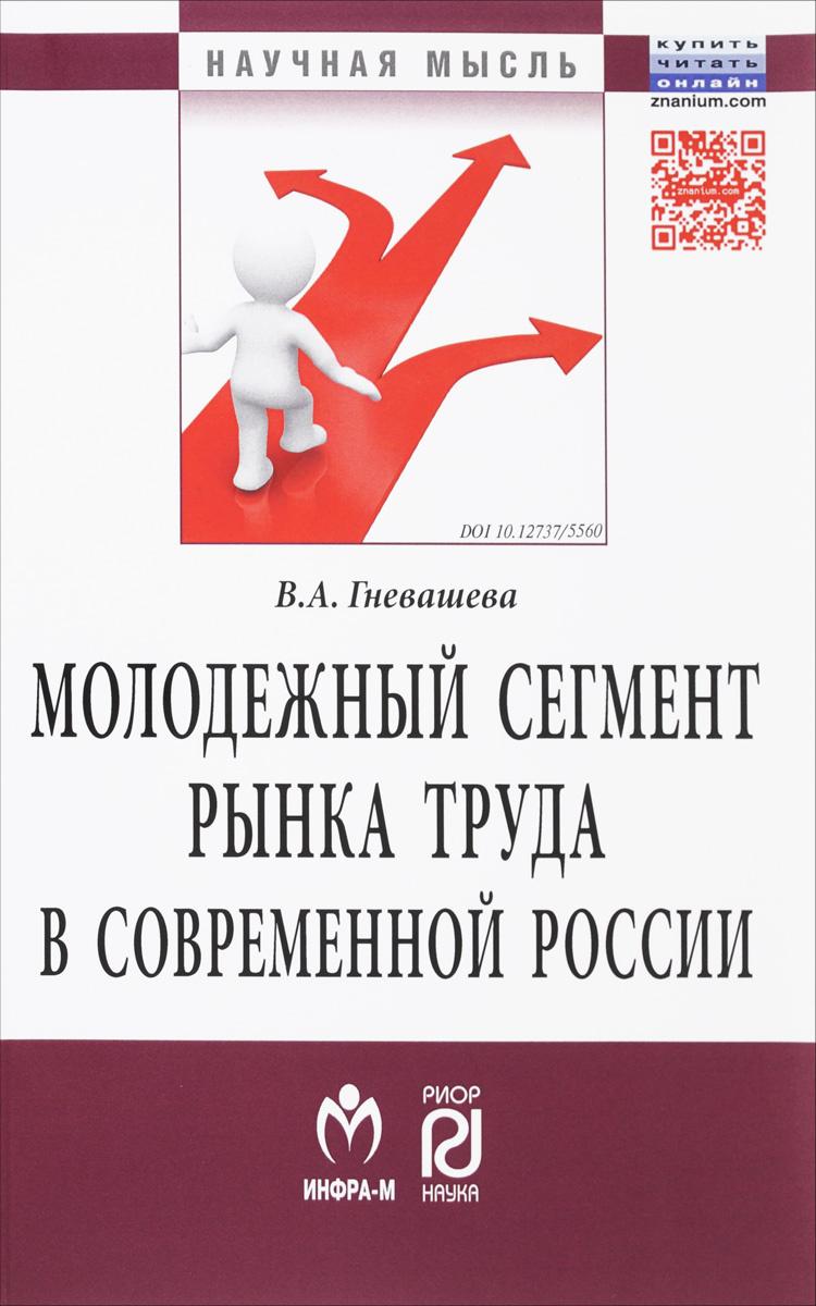 Молодежный сегмент рынка труда в современной России. Особенности формирования рабочей силы  #1