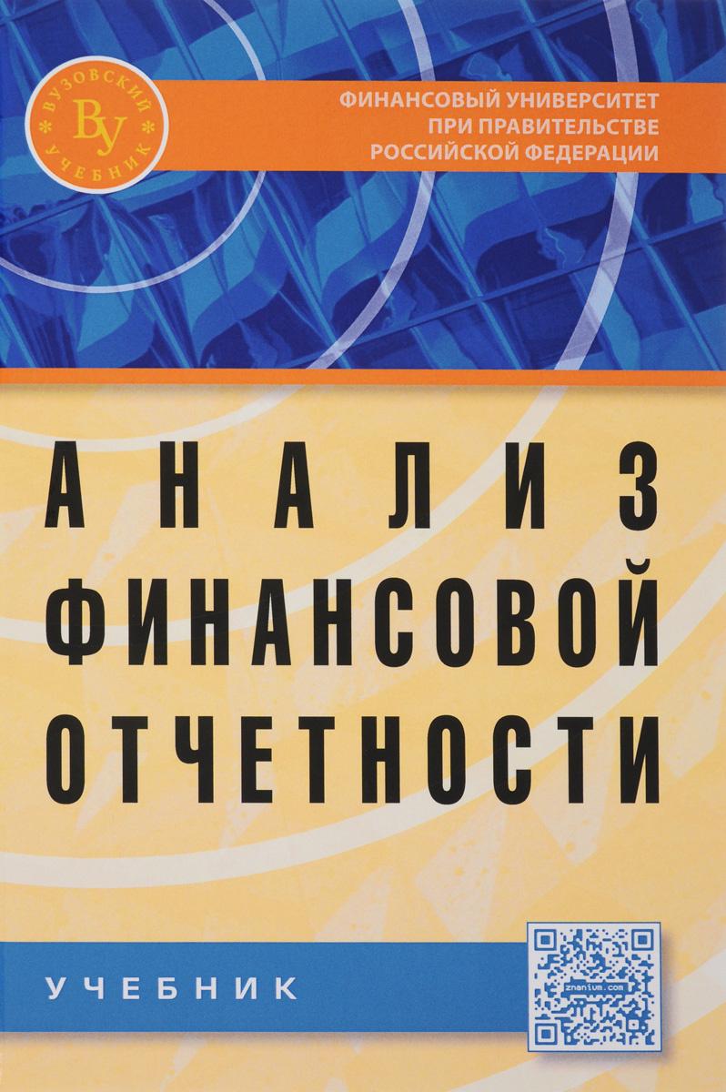 Анализ финансовой отчетности. Учебник | Антонова О. В., Друцкая Марина Викторовна  #1