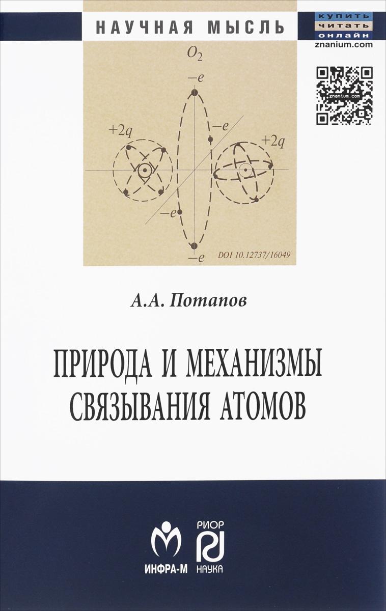 Природа и механизмы связывания атомов #1