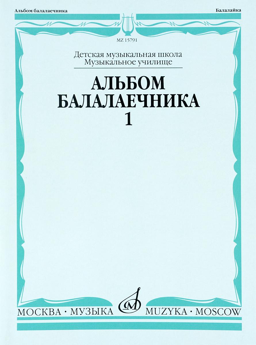 Альбом балалаечника. Выпуск 1 #1