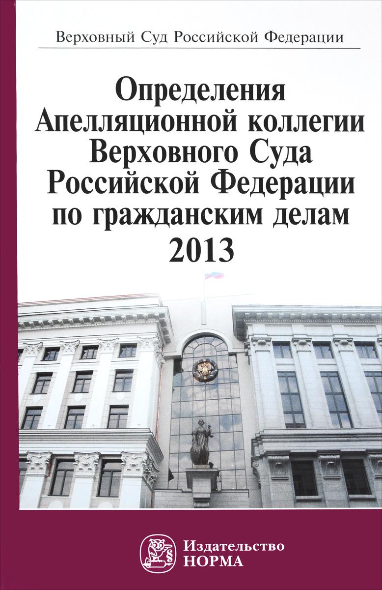 Определения Апелляционной коллегии Верховного Суда Российской Федерации по гражданским делам, 2013  #1