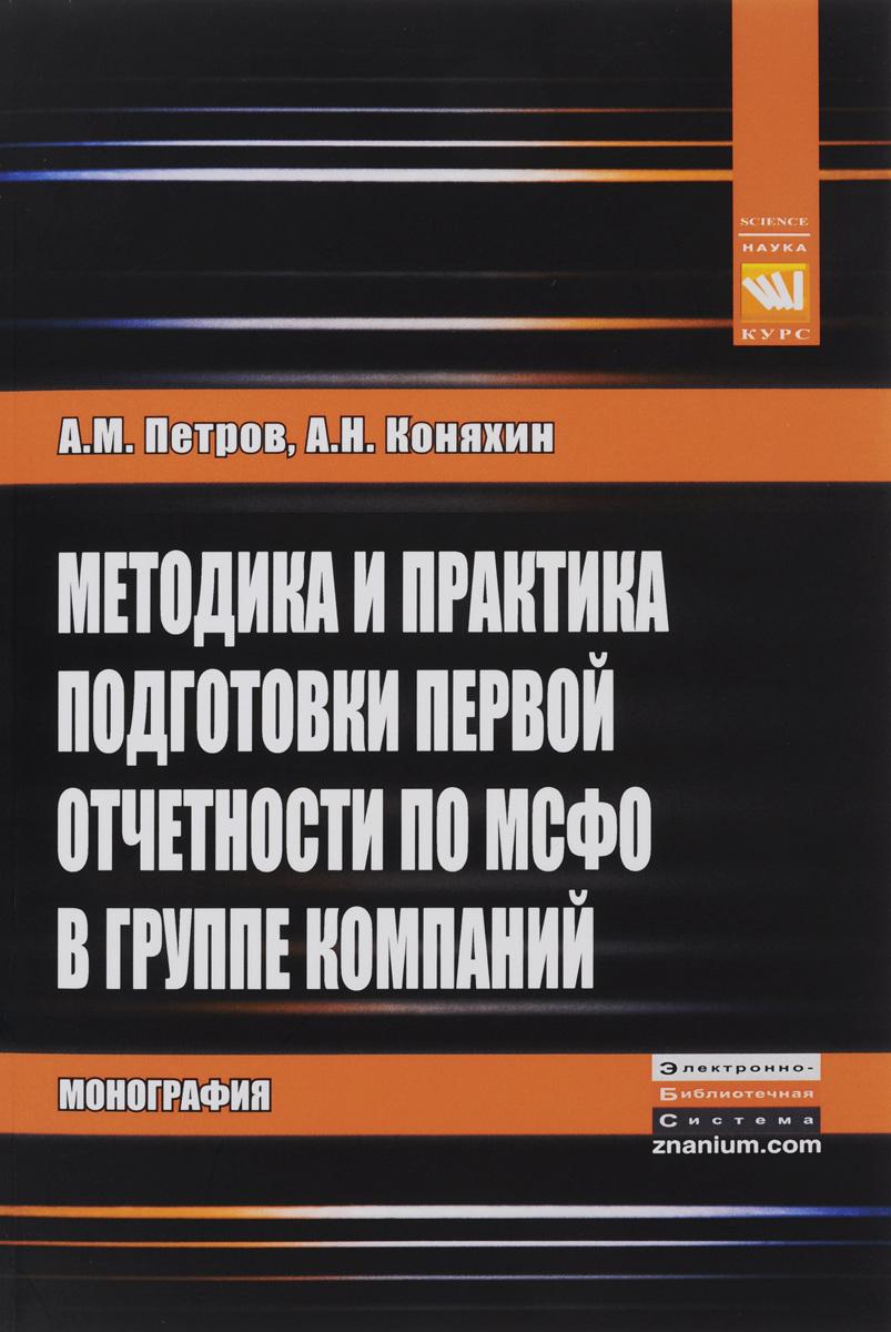 Методика и практика подготовки первой отчетности по МСФО в группе компаний  #1