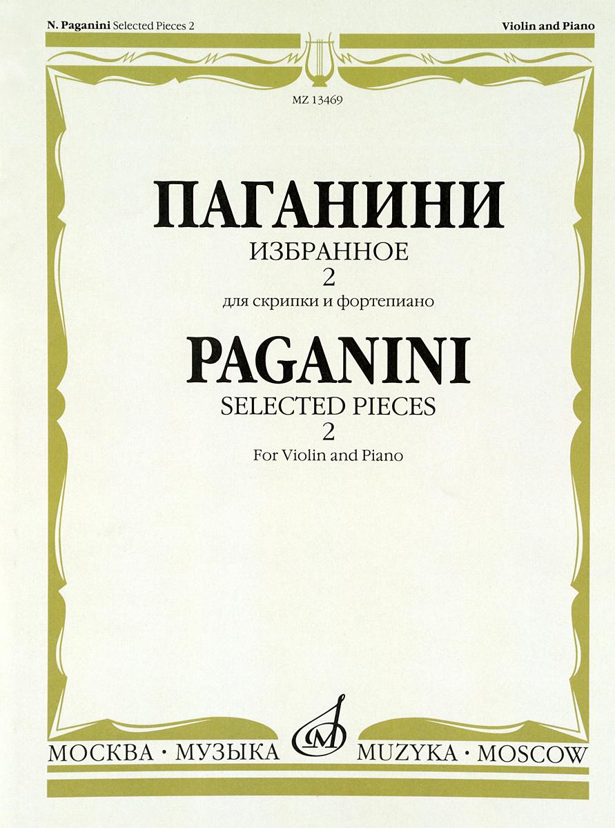 Паганини. Избранное-2. Для скрипки и фортепиано | Паганини Никколо  #1