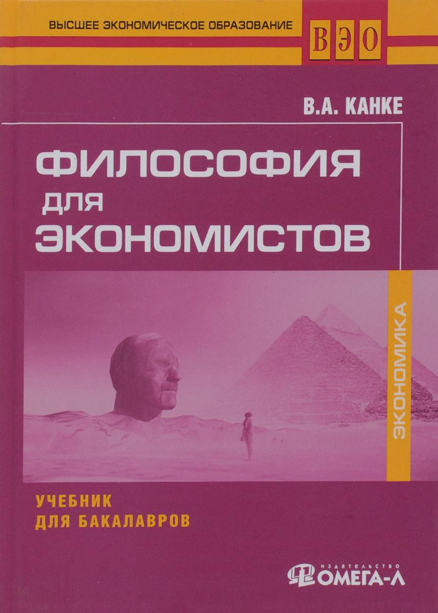 Философия для экономистов. Учебник для бакалавров #1