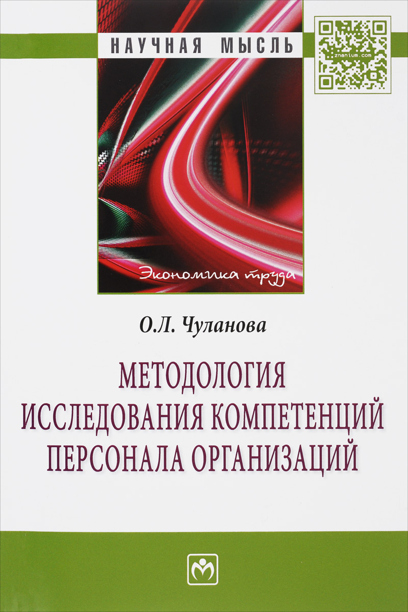 Методология исследования компетенций персонала организаций  #1