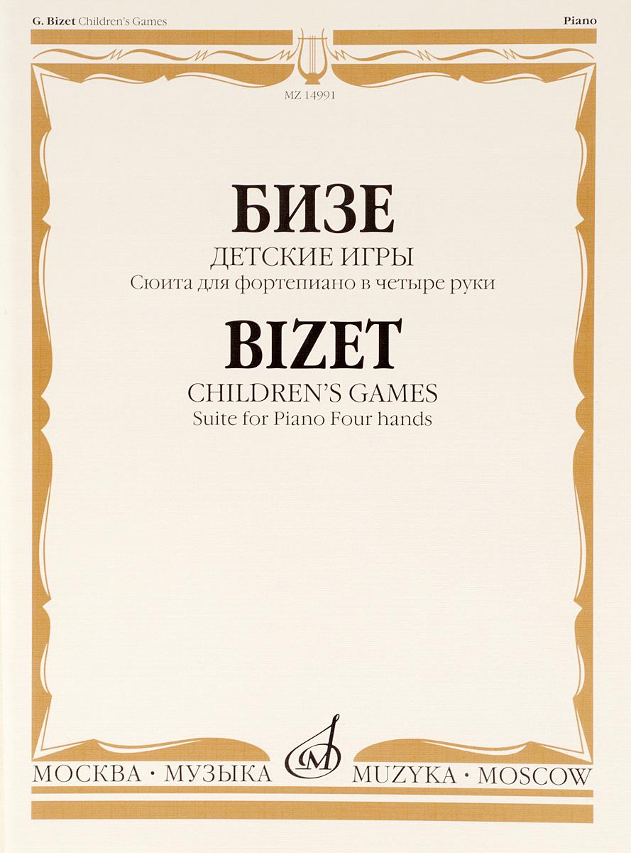 Бизе. Детские игры. Сюита для фортепиано в четыре руки | Бизе Жорж  #1