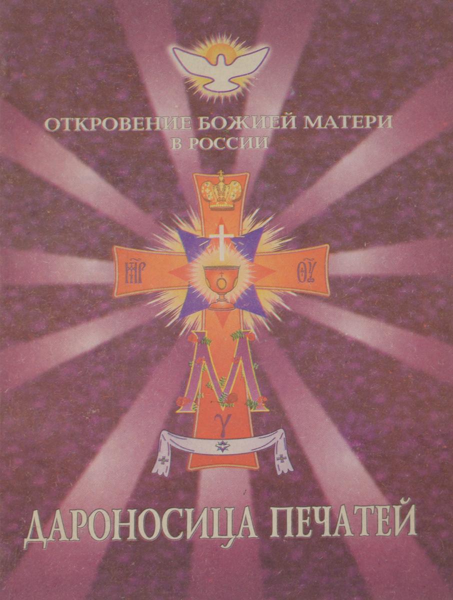 Откровение Божией Матери в России. Книга 16. Дароносица печатей  #1
