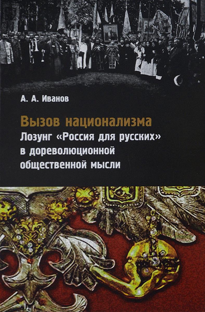 """Вызов национализма. Лозунг """"Россия для русских"""" в дореволюционной общественной мысли  #1"""