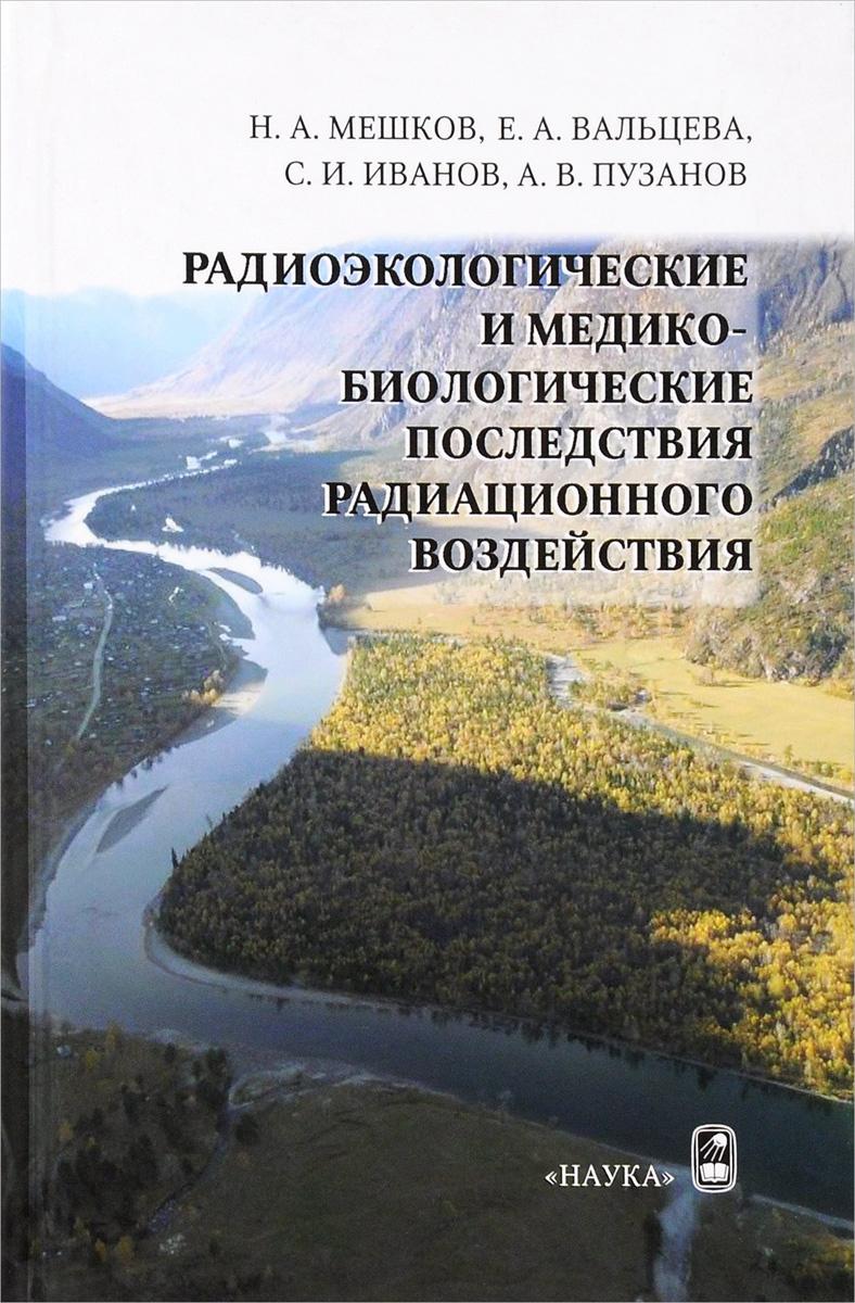 Радиоэкологические и медико-биологические последствия радиационного воздействия   Мешков Николай Алексеевич, #1