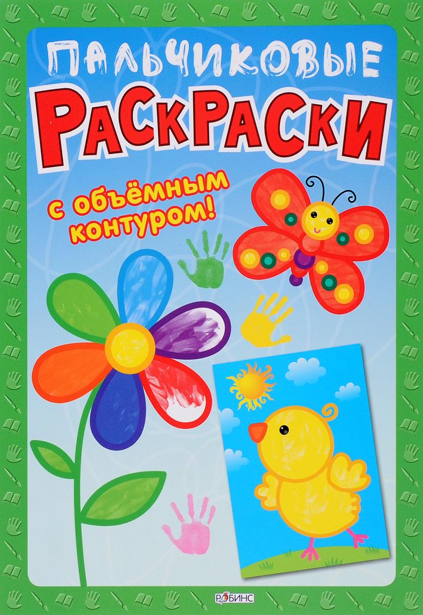 """Книга """"Пальчиковые раскраски с объемным контуром ..."""