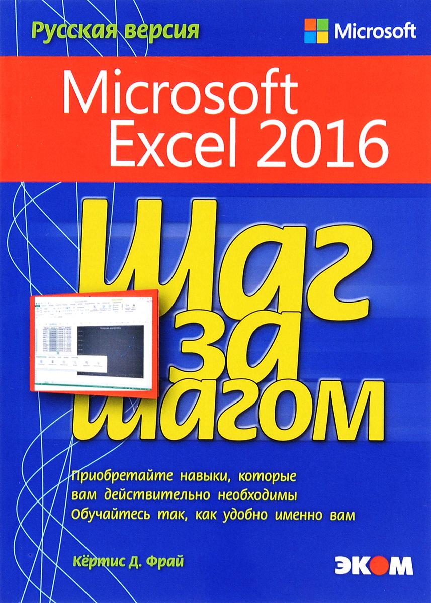 Microsoft Excel 2016. Шаг за шагом   Фрай Куртис #1