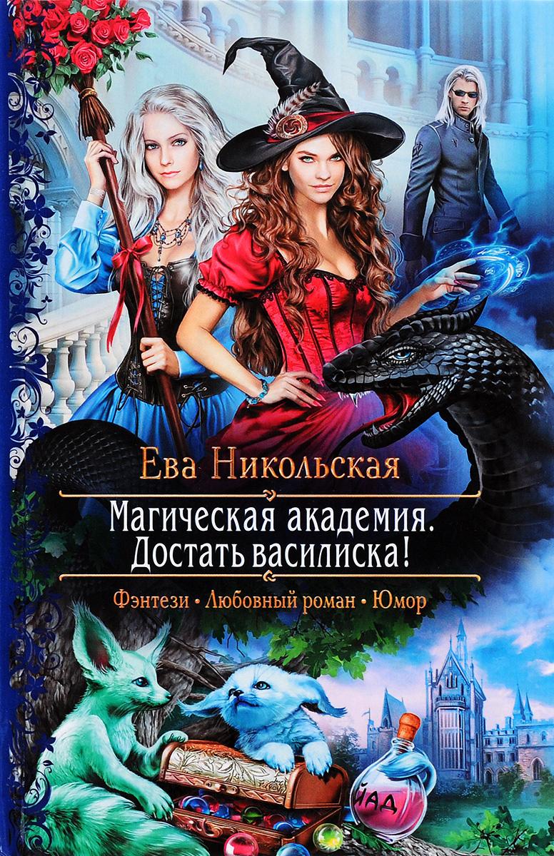 Магическая академия. Достать василиска!   Никольская Ева Геннадьевна  #1