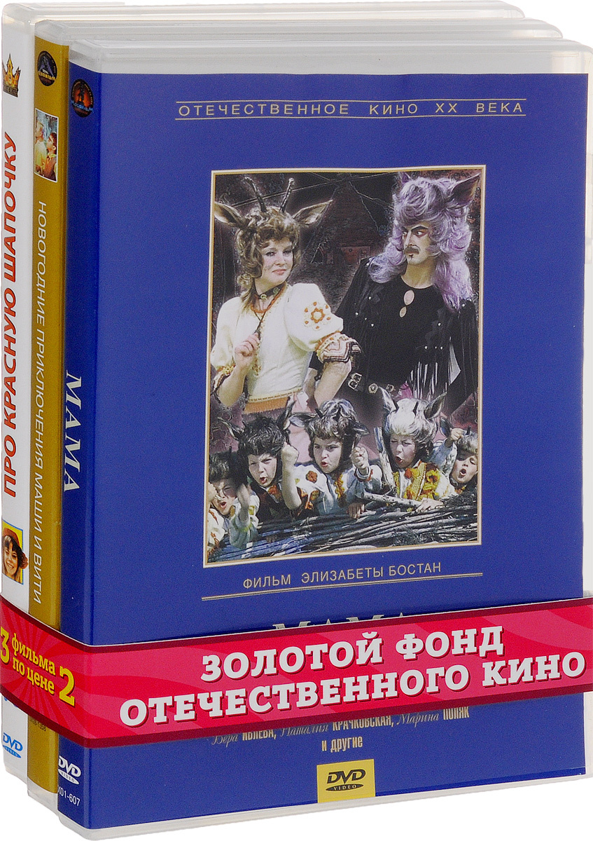Киносказка: Мама / Новогодние приключения Маши и Вити / Про Красную Шапочку. 1-2 серии (3 DVD)  #1